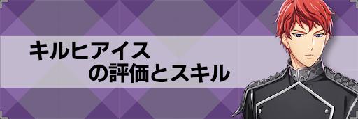 【アストロキングス】キルヒアイスのスキルとステータス