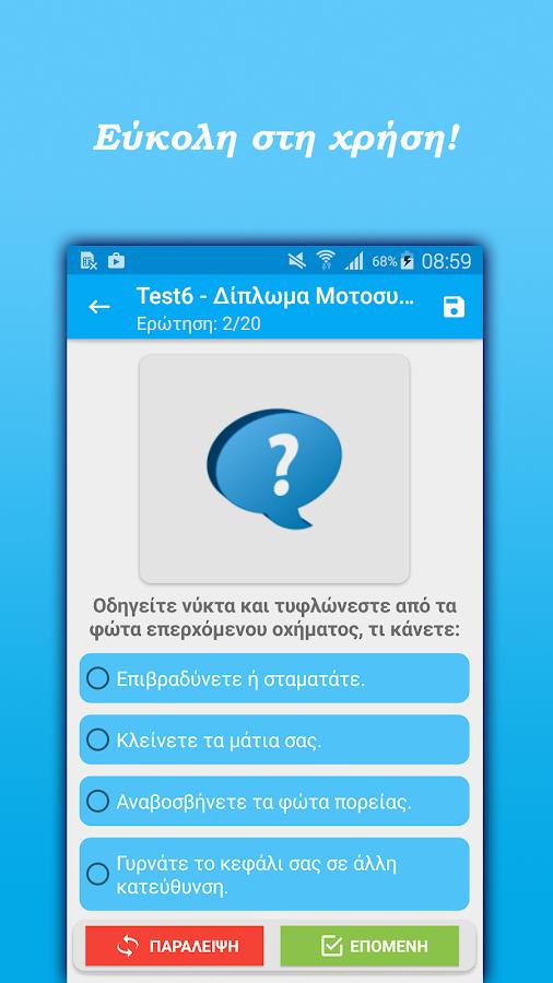 Δίπλωμα Μοτοσυκλέτας - στιγμιότυπο οθόνης