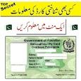 Pak CNIC Data Finder