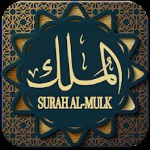 Surah Al-Mulk Mp3 (Offline) Download on Windows