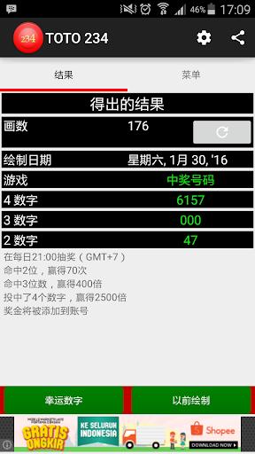 TOTO234 - 2D,3D 4D 抽奖