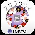 Japanese Listening! 20000s