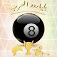 بلياردو العرب (game)