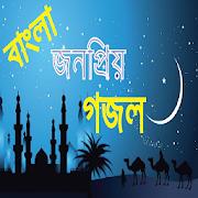 বাংলা জনপ্রিয় গজল