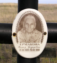 Photo: Ермакова Мария Федоровна (1909-1998)