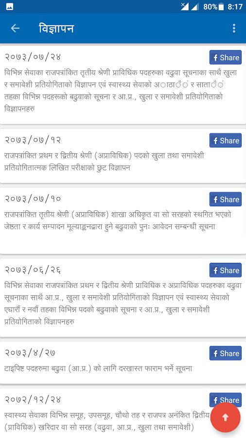 PSC Nepal- screenshot