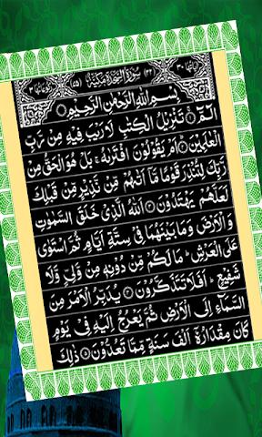 android Surah Sajdha Quran Pak Screenshot 0