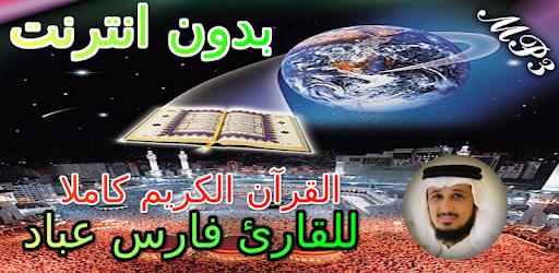 تحميل قران كريم mp3 بصوت فارس عباد