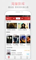 Screenshot of 猫眼电影-9.9元看大片