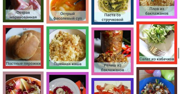 Вегетарианские рецепты с пошаговым фото