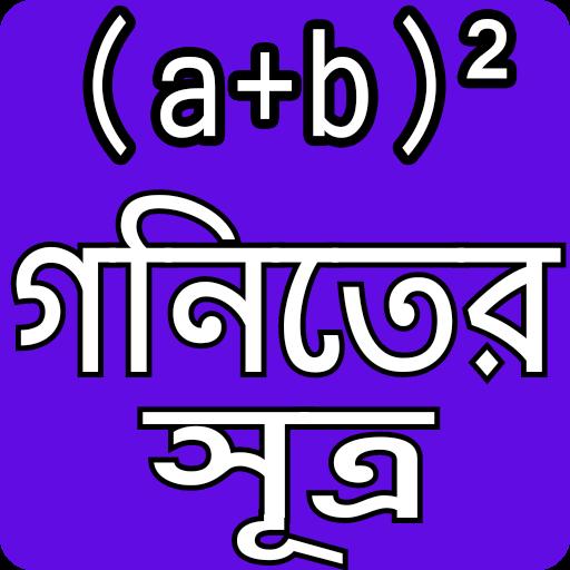 গনিতের সুত্র - Math Formula