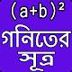 গনিতের সুত্র - Math Formula apk