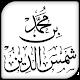 Download الشيخ محمد بن شمس الدين For PC Windows and Mac