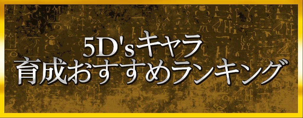 5D's育成おすすめランキング