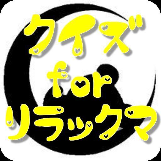 クイズ for リラックマ 娛樂 App LOGO-APP試玩