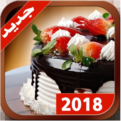 وصفات حلويات سهلة 2018