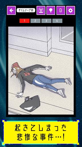 タイムリープ探偵 1.0.1 screenshots 2
