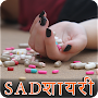 Sad Shayari APK icon