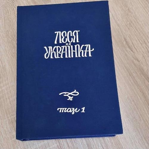 Перший том нового 14-томника