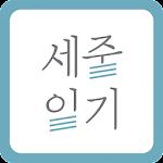 세줄일기 - 일기장 / 글쓰기 / 다이어리 icon