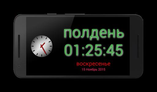 Russian Night LED Clock
