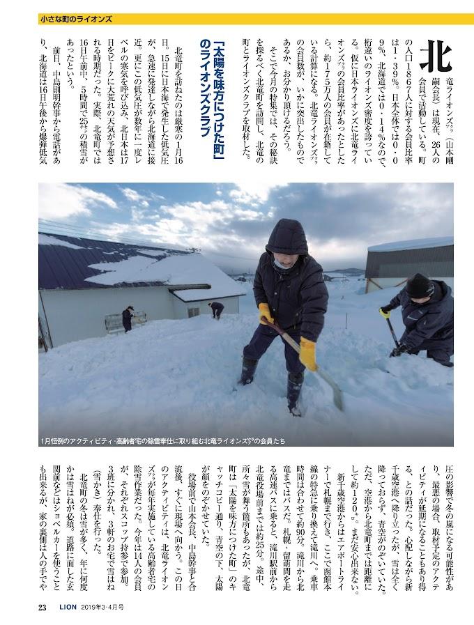 1月恒例のアクティビティ・高齢者宅の除雪奉仕に取り組む北竜ライオンズクラの会員たち(P23)