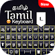 Tamil Keyboard with english: Tamil Typing