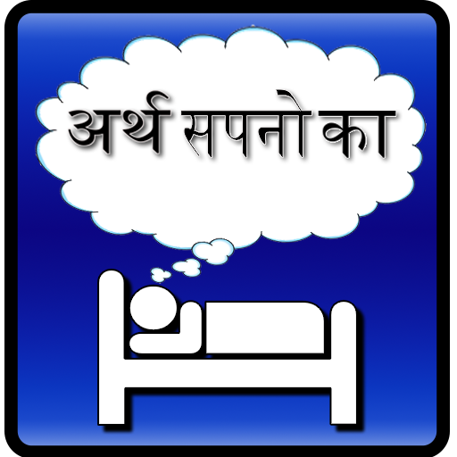 Dream Meaning Hindi Apps On Google Play