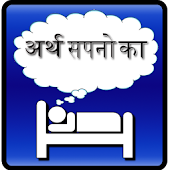 Dream Meaning Hindi