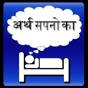 Origin Hindi English Meaning