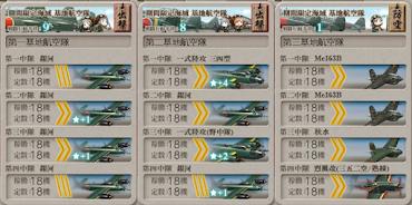 21春 E3装甲破砕 基地航空隊