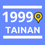 台南1999 (beta)