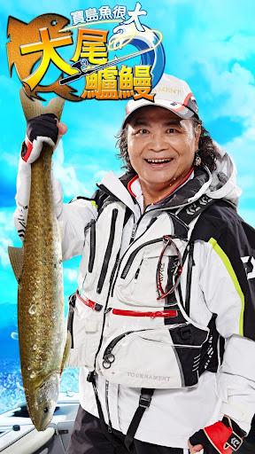 大尾鱸鰻-寶島魚很大