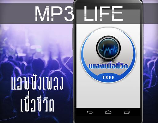 เพลงเพื่อชีวิตฟรี mp3