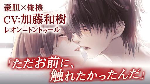 イケメン王子 美女と野獣の最後の恋 乙女・恋愛ゲーム 1.1.1 screenshots 1