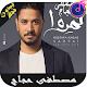 Download Hagag Mostafa أغاني مصطفى حجاج بدون نت 2019 For PC Windows and Mac