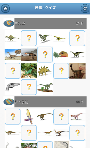 恐竜 - クイズ