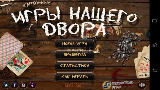 Russian Card Games 4.9 Mod + Data Download 1