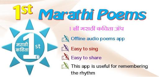 १ ली मराठी कविता   Marathi Poems Std 1st - Apps