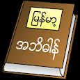 Myanmar Clipboard Dictionary apk