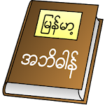 Myanmar Clipboard Dictionary Icon