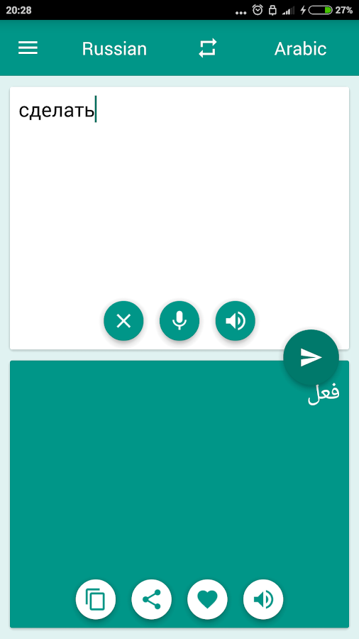 Russian To Arabic Translation 45