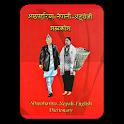 Athpahariya Dictionary icon
