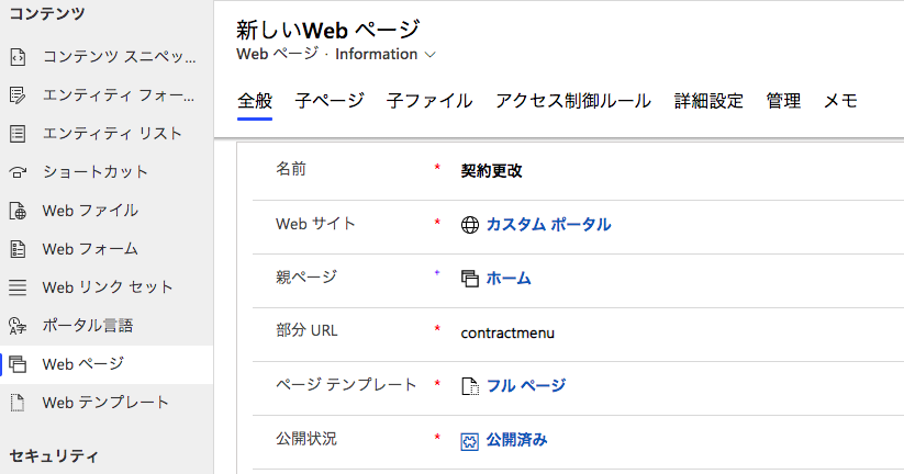 Webファイルの親となるWebページ作成
