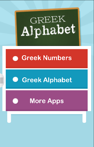 学习希腊字母表