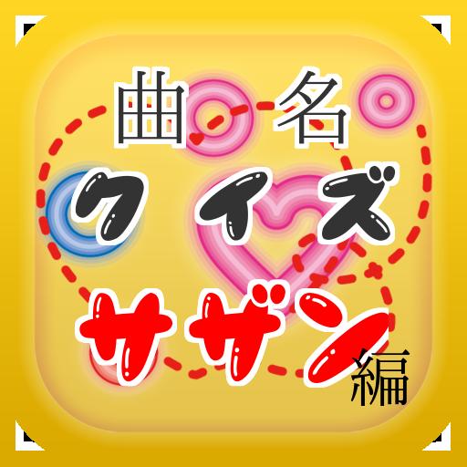 曲名クイズ・サザン編 ~歌詞の歌い出しが学べる無料アプリ~ 娛樂 App LOGO-硬是要APP