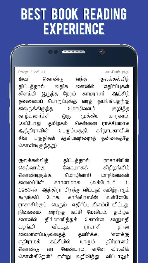 tamil kaddurai தமிழ் கட்டுரைகள் (tamil katturaigal) find tamil essays in tamil language at eluthucom.