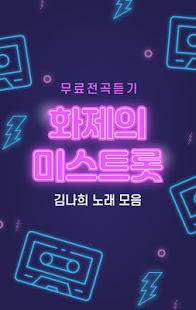김나희 노래듣기 - 무료 트로트 - náhled