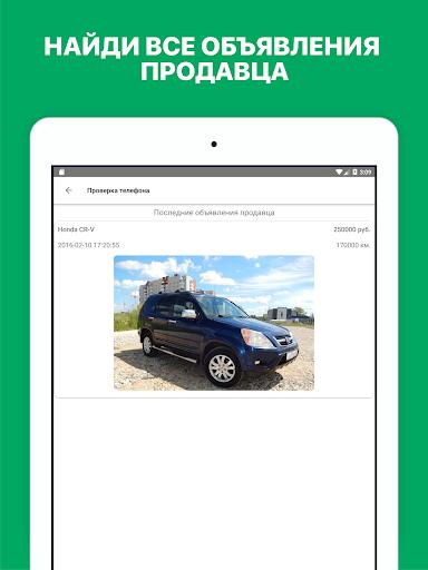 Авто Эксперт - проверка ГИБДД, ОСАГО, ШТРАФЫ, ФССП app (apk) free download for Android/PC/Windows screenshot