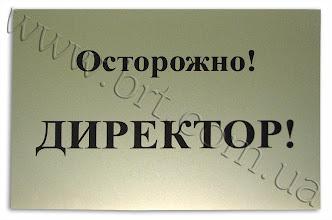 Photo: Прикольная табличка на двери. Металл, сублимационная печать